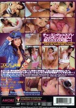 KOKESHI COWGIRL Vol.19 : The Heaven Of Costume Play : Koyuki Matsumoto