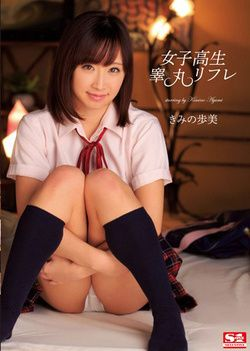 Ayumi Kimino - Collegechick Hotties Testicle Reflexology