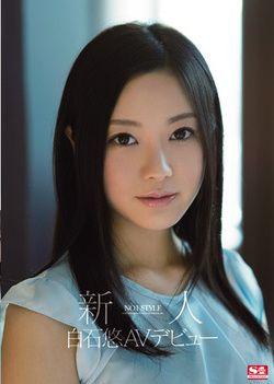 Yuu Shiraishi - Amateur No.1 Style Yuu Shiraishi