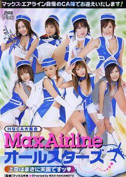 MAX Airline Allstars