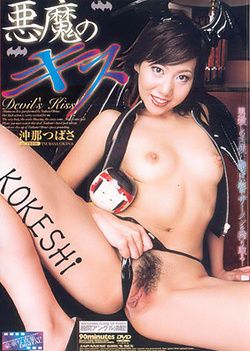 KOKESHI Vol.21: Devil's Kiss