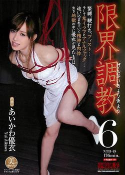 Yui Aikawa - Limit 6