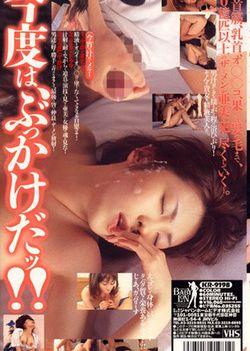 Semen Shower Asabuki Ami
