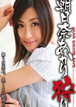Akari Asahina Hunt