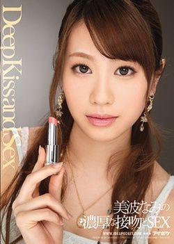 Nami Minami - Sex And Rich Kiss Of Minami Nami