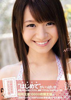 Mirai Suzuki - Amateur No.1 Style Mirai Suzuki