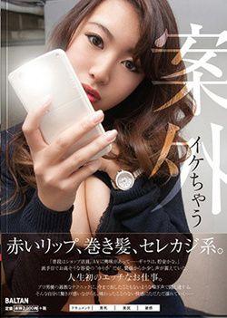 Yurika Hashimoto - Hashimoto Yurika To Chow Surprisingly Cool