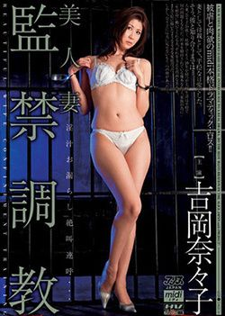 Nanako Yoshioka Confinement Beautiful Wife Torture