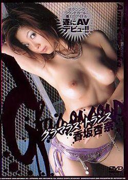 Glamorous Trance Anna Kosaka