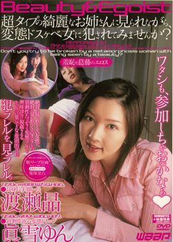 While Seen In The Older Sister Type Of Ultra-clean, Why Not A Woman Being Fucked Filthy Pervert? Yun Snow Makoto Akira Watase