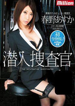Undercover Asuka Haruno