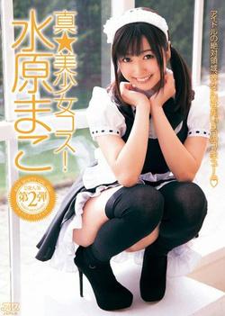 Mizuhara Mako - True Pretty Kos