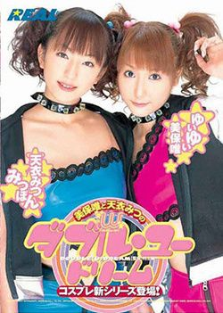 You Dream Of Mitsu Amai Double Yui And Miho