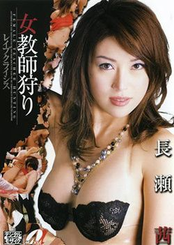 Akane Nagase Female Teacher Hunting