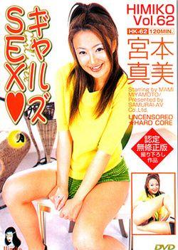 Himiko Vol. 62