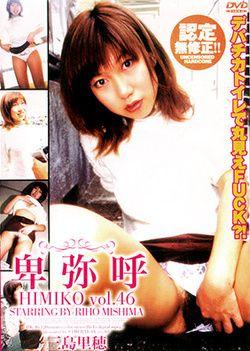 Himiko Vol. 46