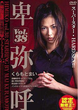 Himiko Vol. 38