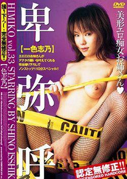 Himiko Vol. 33