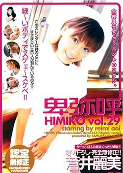 Himiko Vol. 29
