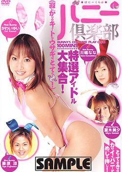 Bunny Club 3