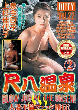 Duty Vol.22 Blow Job At The Onsen! 2
