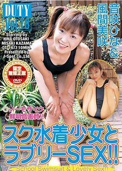 Duty Vol.16 School Swimsuit & Lovely Sex!!