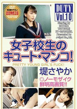 Duty Vol.10 Pretty Young Girl's Fuck