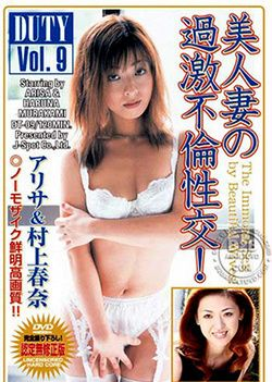 Duty Vol.9: The Kinshin-Soukan Sex by Beautiful Wives!