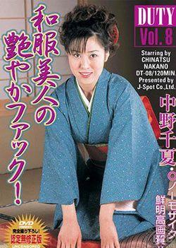 Duty Vol.8 : Chinatsu Nakano