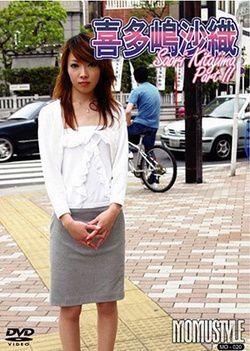 Momustyle Vol.20 : Saori Kitajima