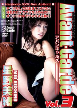 Avant-Garde Vol. 3 : Hoshino Mio