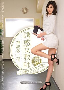 Ichika Kanhata - Temptation Teacher-legs Tight Skirt Hen