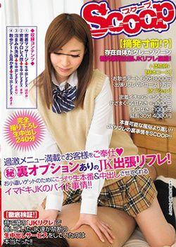 Azusa, Maya, Saori, Honoka - Jk Reflation Business Trip!yes Worker