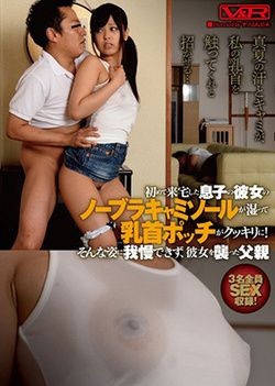 Maki Tomino, Ito Yoshikawa, Saki Yokoo - Nipple Raised Dot Is Clearly In Bra Camisole