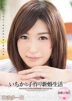 Ichika Kanhata - Make Cuties Married Life God And Ichika