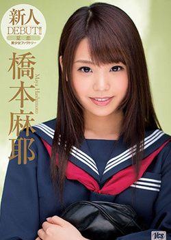 Maya Hashimoto - Summer Love Hashimoto Maya