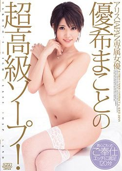 Makoto Yuki Exclusive Ultra-luxury Soap Actress Alice JAPAN!