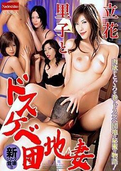 Riko Tachibana And The Horny Apartment Wives