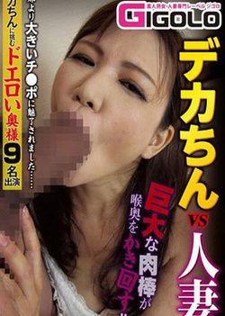 Big Penis Vs Wife