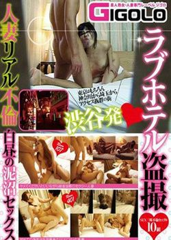 Shibuya Departure Love Hotel Real Affair