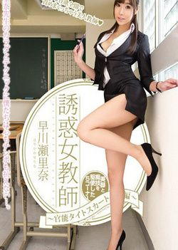 Temptation Teacher-functional Tight Skirt