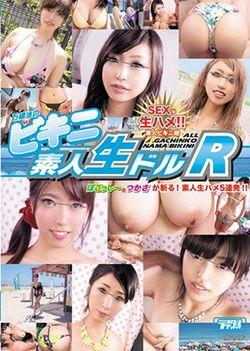 Ishibashi Wataru Of Bikini Amateur Student
