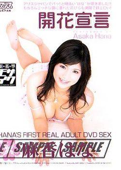 Hana Asaka NDV0442