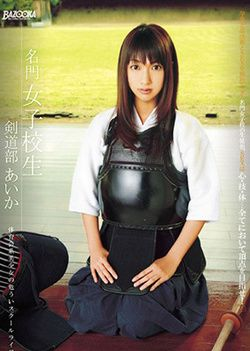 Aika - Prestigious Kendo School Girls