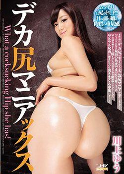 Yuu Kawakami - Big Ass Maniacs
