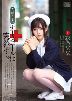 Nurse Call To Suddenly .... Ayano Nana