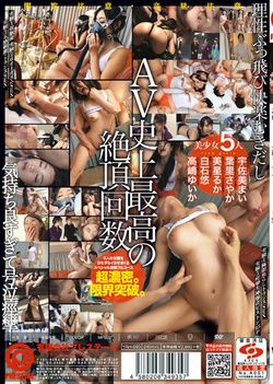 Life's First-trance Super Iki Climax Sex SPECIAL