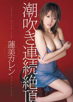 Karen Hasumi Continuous Climax Squirting