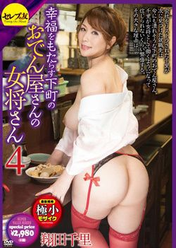 Downtown Landlady's 4 Of Oden Shop That Brings Happiness Shota Chisato