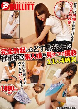 11 People Four Hours Obscenity Confronted By An Amateur  At Work A Full Erection Was Dosuguro Dick